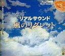 DC リアルサウンド風のリグレット Dreamcast