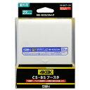 サン電子 4K8K CSBSブースター HB-KCB23M-P