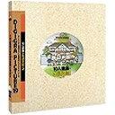 エム・シー・デザイン DIGIGRA PICTURE19 10人家族の生活日記 Vol.2