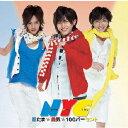 勇気100%/CDシングル(12cm)/JECN-0220