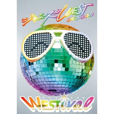 ジャニーズWEST LIVE TOUR 2018 WESTival/DVD/JEBN-0267