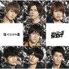 傷だらけの愛/ホメチギリスト(初回盤B)/CDシングル(12cm)/JECN-0554