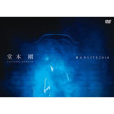堂本剛 東大寺LIVE2018/DVD/JEBR-0026