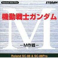 Windows95/Mac CDソフト 機動戦士ガンダム -M作戦-
