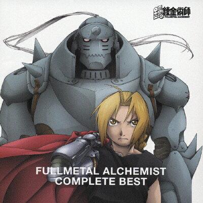 鋼の錬金術師 COMPLETE BEST(通常盤)/CD/SVWC-7218