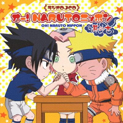 ラジオ DJCD オー!NARUTO ニッポン 其の十/CD/SVWC-7271