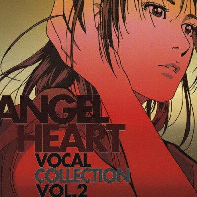 エンジェル・ハート ヴォーカルコレクション Vol.2/CD/SVWC-7436