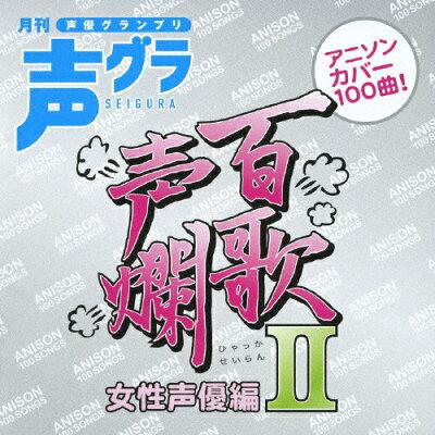 百歌声爛-女性声優編-II/CD/SVWC-7526