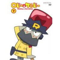 ロビーとケロビー・7 /DVD