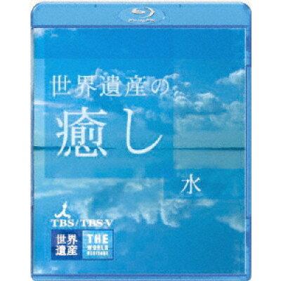 世界遺産の癒し 1 水/Blu-ray Disc/ANSX-5201