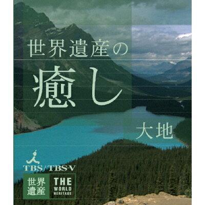 世界遺産の癒し 2 大地/Blu-ray Disc/ANSX-5202