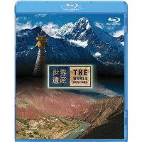 世界遺産 中国編 雲南の三江併流保護地域 I/II/Blu-ray Disc/ANSX-5302