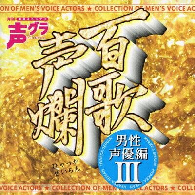 百歌声爛-男性声優編-III/CD/SVWC-7609