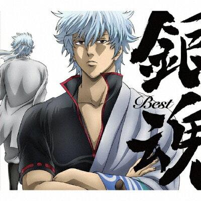 銀魂BEST/CD/SVWC-7613