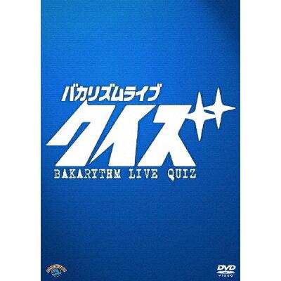 バカリズムライブ「クイズ」/DVD/ANSB-5891
