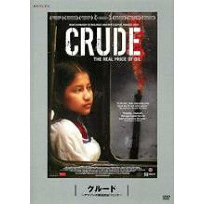 DVD クルード
