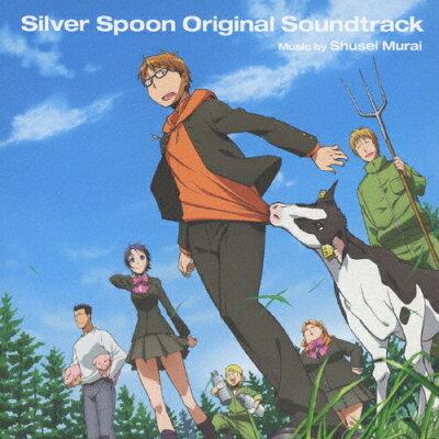 銀の匙 Silver Spoon オリジナルサウンドトラック/CD/SVWC-7994