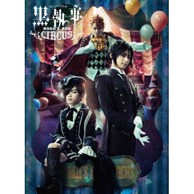 ミュージカル「黒執事」~NOAH'S ARK CIRCUS~/Blu-ray Disc/ANSX-10059