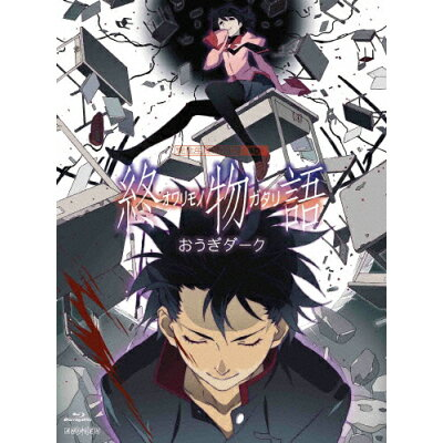 終物語 第八巻/おうぎダーク(完全生産限定版)/Blu-ray Disc/ANZX-13365
