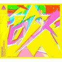 「プロメア」オリジナルサウンドトラック/CD/SVWC-70414