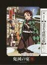 鬼滅の宴(完全生産限定版)/Blu-ray Disc/ANZX-10160