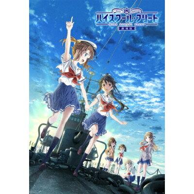 劇場版ハイスクール・フリート(完全生産限定版)/Blu-ray Disc/ANZX-13741