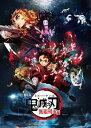 劇場版「鬼滅の刃」無限列車編/DVD/ANSB-16001