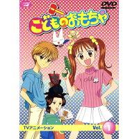 こどものおもちゃ Vol.1/DVD/SVWB-2032
