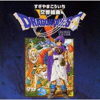 交響組曲「ドラゴンクエストV」天空の花嫁/CD/SVWC-7065