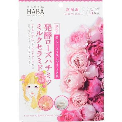 HABA(ハーバー) 発酵ローズハチミツミルクセラミドマスク(5枚入)