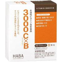 ハーバー 3000CXB(30本入)