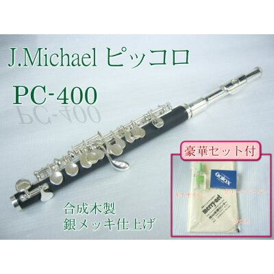 マック J.Michael PC-360 ピッコロ