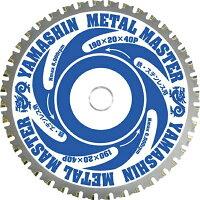 YAMASIN 山真製鋸 メタルマスター鉄工用 YSD180MM 3338398