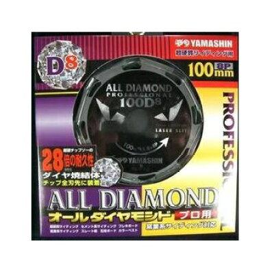 山真 窯業系サイディング用チップソー オールダイヤモンド D8 100mm CYT-YSD-100D8