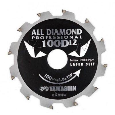YSD-100D12 オールダイヤモンドチップソー