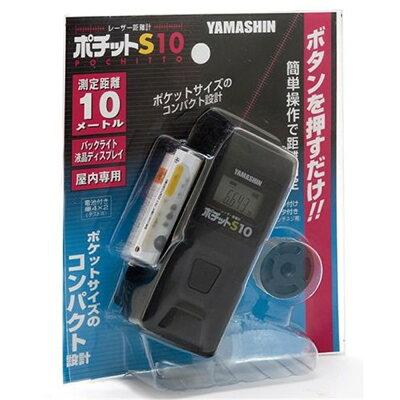 YAMASHIN レーザー距離計ポチット PCS-10