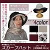 工房DEKO 紫外線防止アイテム スカーフハット スカーフカラー 黒
