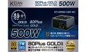 KEIAN KT-AP500-AXG HC ブラック 静か Gold 電源ユニット