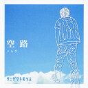 空路/CD/XQAY-1001