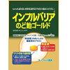 奈良祥樂 インフルバリアのど飴ゴールド 32g