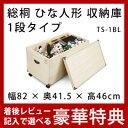 肥前桐民芸総桐ひな人形収納庫(キャスター付)2段 TS-2CL <38382>TS-2CL
