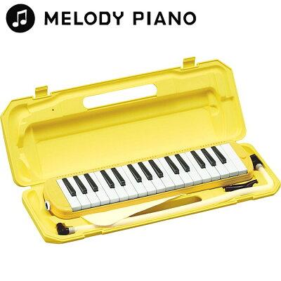 キョーリツコーポレーション 鍵盤ハーモニカ メロディーピアノ イエローP3001-32K