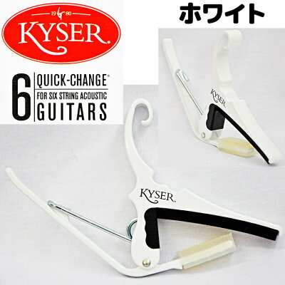kyser  KG6W ギターカポ アコギ用ホワイト