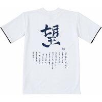 ゼット ZETT メッセー字Tシャツ 半袖 丸首