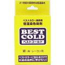 ベストカラー綿麻レーヨン用B 85ベストコールド