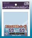 カードアクセサリコレクション カードスリーブ スクエア69・ハード ホビーベース