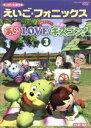 あいLOVE キスゴン!3/DVD/SSBG-10023