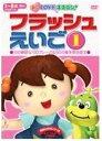 フラッシュえいご1/DVD/SSBG-10051
