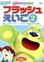 フラッシュえいご2/DVD/SSBG-10052