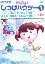 しつけハウツー1/DVD/SSBG-10061